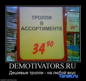 1272409770_425680_demotivatorsru