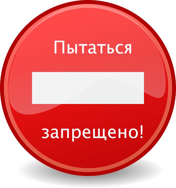 delete-98512_640